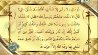 ریاض الصالحین 7 (باب اخلاص و داشتن نیت در همه ی کارها و سخنان و احوال آشکار و پنهان)