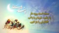 پندهای رمضانی 10