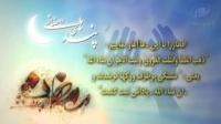 پندهای رمضانی 9