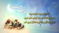 پندهای رمضانی 6-3