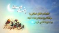 پندهای رمضانی 6