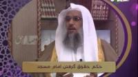 حکم حقوق امام مسجد