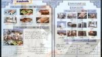 درس بیست و سوم - آموزش زبان عربی