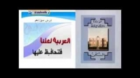 درس هجدهم - آموزش زبان عربی