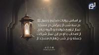 آیا نماز تراویح واجب است؟