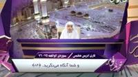 ترنم نور - قاری ادریس هاشمی – سوره واقعه75-95