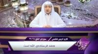 ترنم نور - قاری ادریس هاشمی - سوره الفتح 28 - 29