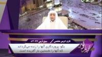 ترنم نور - قاری ادریس هاشمی- سوره یس 77 - 83