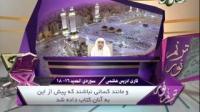 ترنم نور - قاری ادریس هاشمی- سوره الحدید 16 - 18