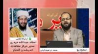 زیر ذره بین - مرجع تقلید و قرآن