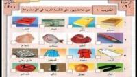 آموزش زبان عربی - درس پنجاه و دوم