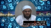 مجالس علماء - شیخ محمد رحیمی - شبهاتی پیرامون قرآن و جواب آن (1)