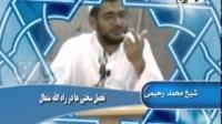 مجالس علماء - شیخ محمد رحیمی - دو چشم گرانبها