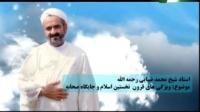 مجالس علماء - استاد شیخ محمد ضیایی رحمه الله - ویژگی های قرون نخستین اسلام و جایگاه صحابه