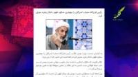 أخبار ایران و اهل السنة