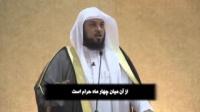 چهار ماه حرام است