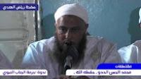 کیف تکون النصرة ؟ || مقتطف من ندوة : حرمة الجناب النبوی