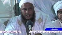 کیف کان الصحابة مع النبی صلی الله علیه وسلم || مقتطف من ندوة : حرمة الجناب النبوی