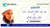 هل یجوز انخاذ المصحف حرزا + حکم تعلیق التمائم