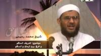مجالس علماء - شیخ محمد رحیمی - تعریف اسلام و فرق بین ایمان و اسلام