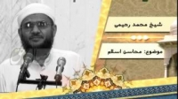 مجالس علماء - شیخ محمد رحیمی - محاسن اسلام