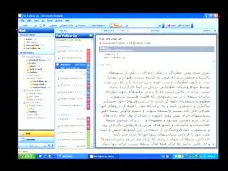 بررسی ایمیلها : ظلمهای حکومت ایران