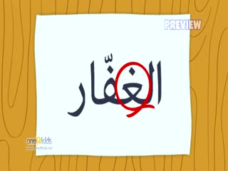 Learning Arabic (2)