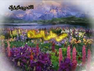 اذان صبح به افق تهران