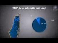 مستند روایت بحران فلسطین