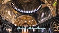 سرود فارسی قرآن