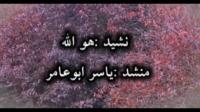 نشید هو الله من برنامج هو الله للشیخ عدنان إبراهیم