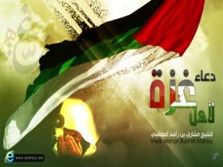 دعا برای اهل غزه