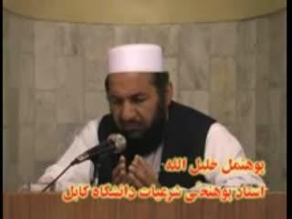 تخریب وحدت اسلامی