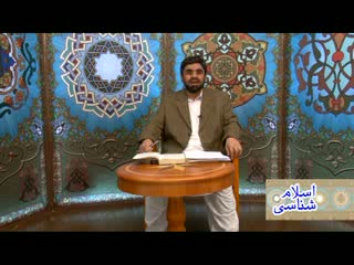 اسلام شناسی (2)