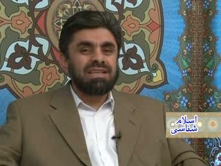 اسلام شناسی (7)