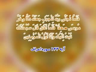 اسلام شناسی (8)