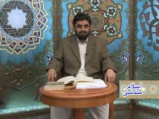اسلام شناسی (9)