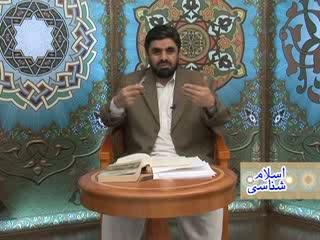 اسلام شناسی (10)