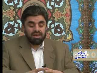 اسلام شناسی (11)