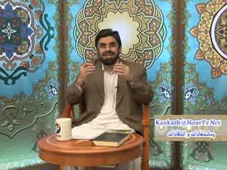 اسلام شناسی (14)