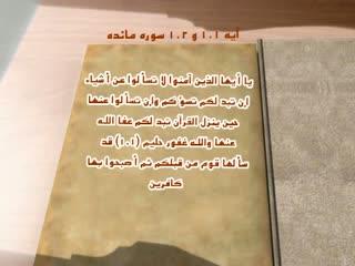 شرح اربعین نووی (11)