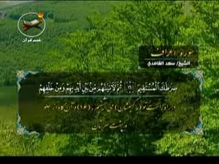 ختم قرآن (3)