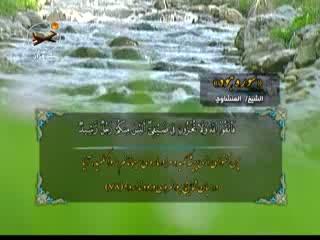 ختم قرآن (7)