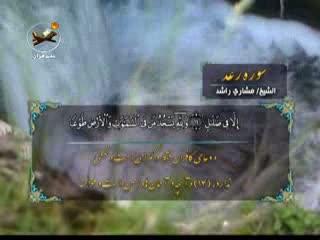 ختم قرآن (8)
