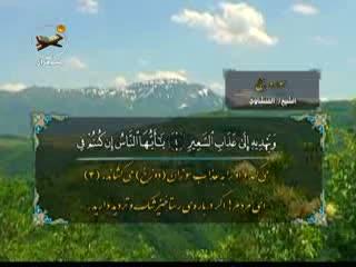 ختم قرآن (12)
