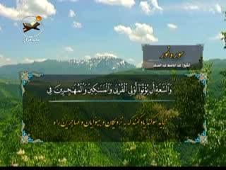 ختم قرآن (13)