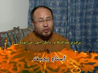 ما مسلمانیم (1)