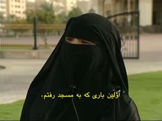 ما مسلمانیم (5)