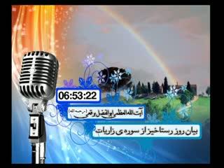 علامه ابوالفضل برقعی: بیان روز رستاخیز از سوره ذاریات