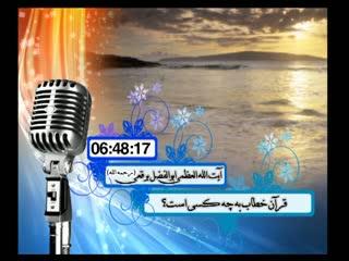 علامه ابوالفضل برقعی: قرآن خطاب به چه کسی است؟